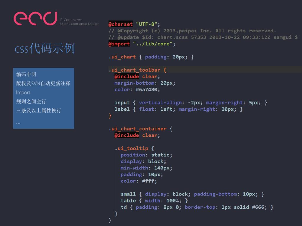 css代码示例 编码申明 版权及SVN自动更新注释 Import 规则之间空行 三条及以上属性...