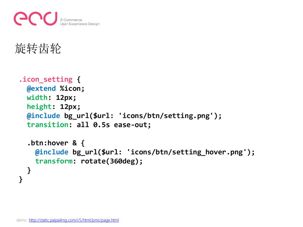 旋转齿轮 demo http://static.paipaiimg.com/v5/html/p...