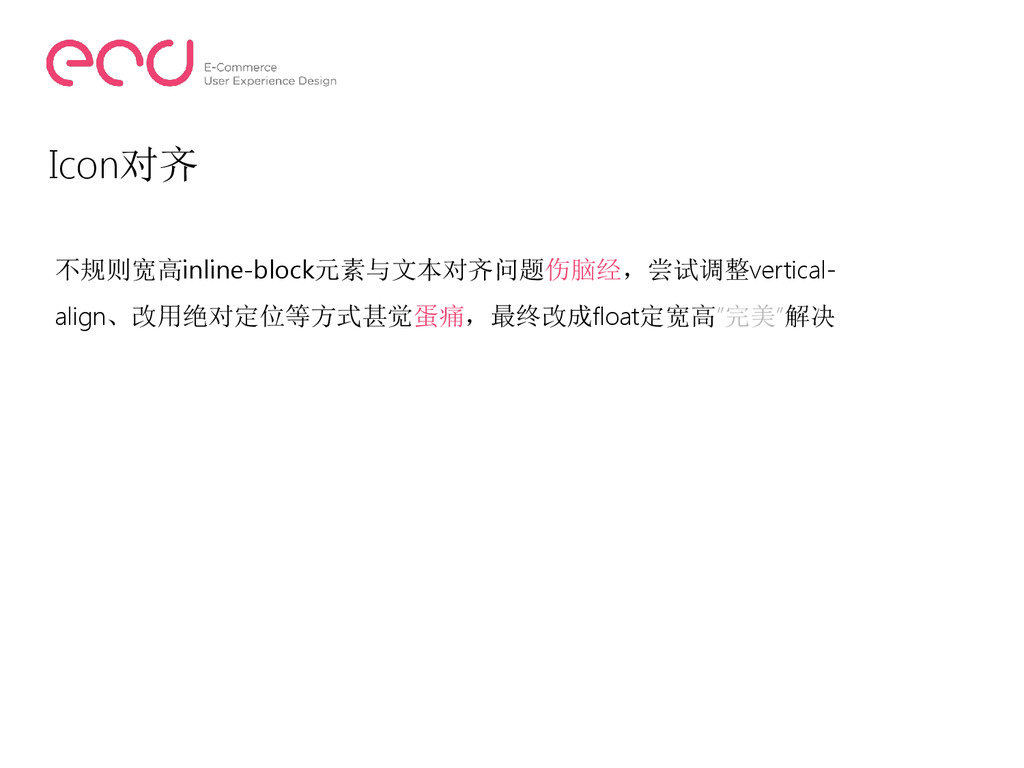 Icon对齐 不规则宽高inline-block元素与文本对齐问题伤脑经,尝试调整vertic...