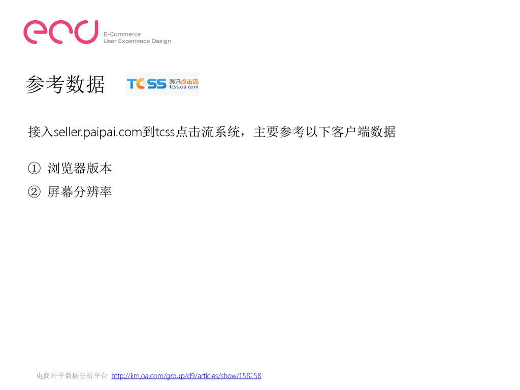 参考数据 接入seller.paipai.com到tcss点击流系统,主要参考以下客户端数据 ...