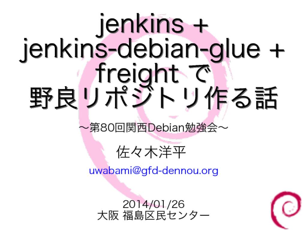 jenkins�+ jenkins-debian-glue�+ freight�で 野良リポジ...