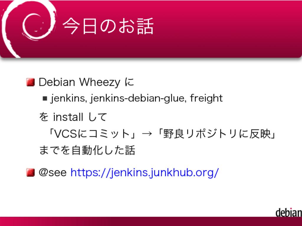 今⽇のお話 Debian�Wheezy�に� jenkins,�jenkins-debian-...