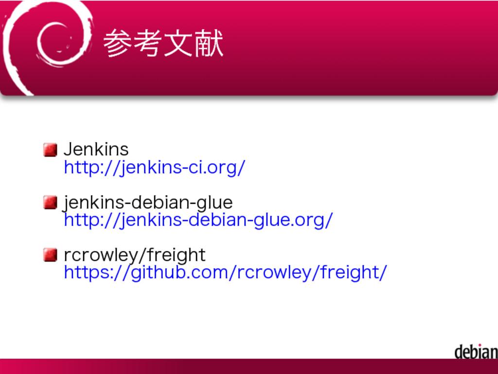 参考⽂献 Jenkins http://jenkins-ci.org/ jenkins-deb...