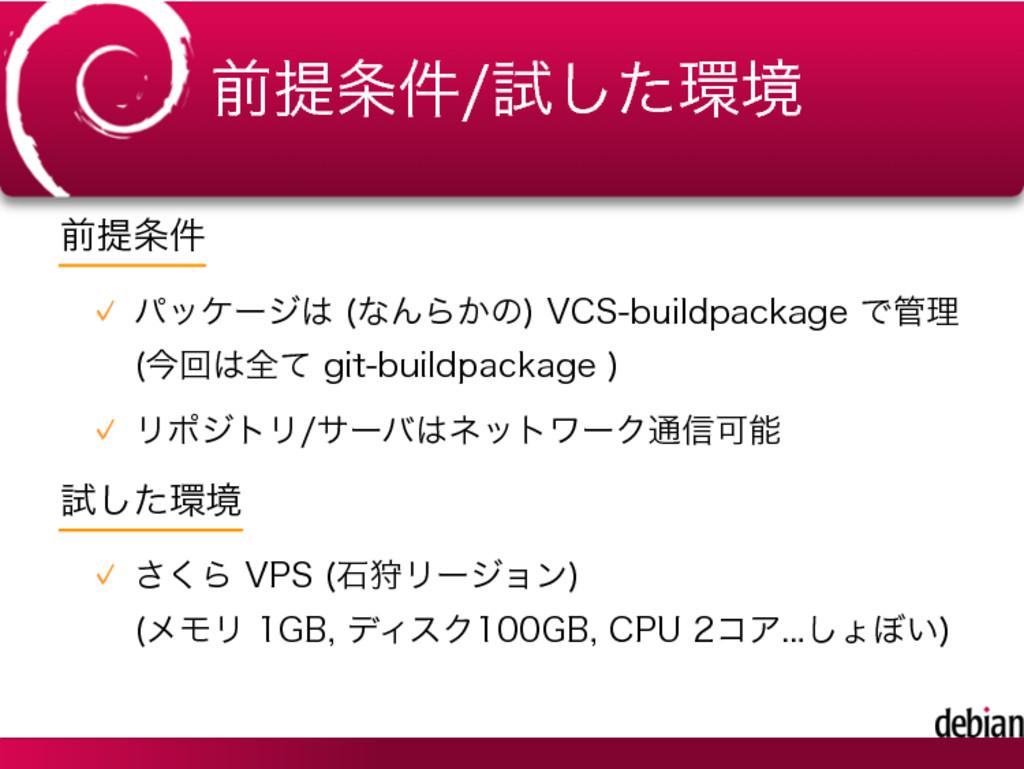 前提条件/試した環境 前提条件 パッケージは�(なんらかの)�VCS-buildpackage...
