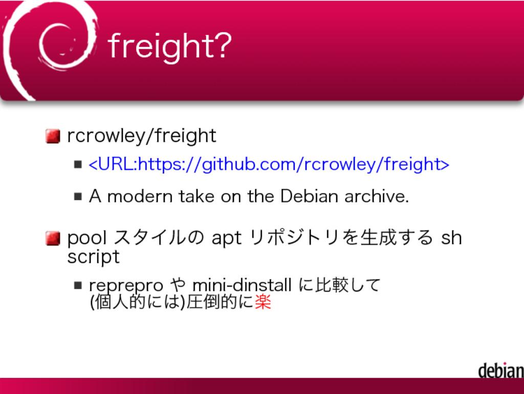 freight? rcrowley/freight <URL:https://github.c...