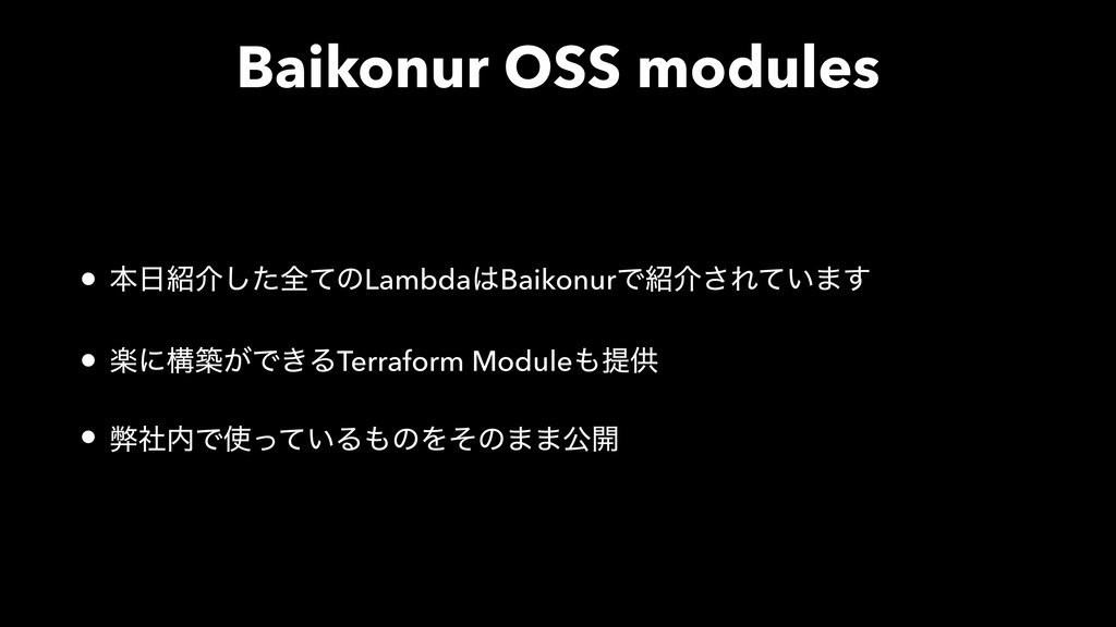 Baikonur OSS modules • ຊ೔঺հͨ͠શͯͷLambda͸Baikonur...