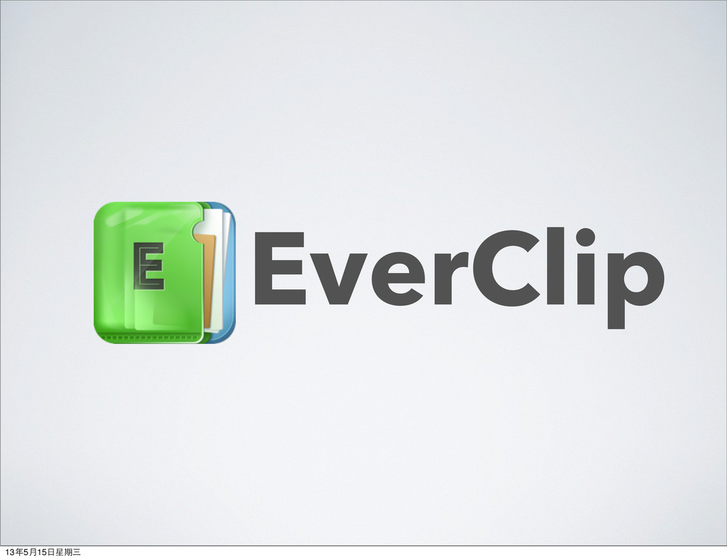 EverClip 13年5月15⽇日星期三