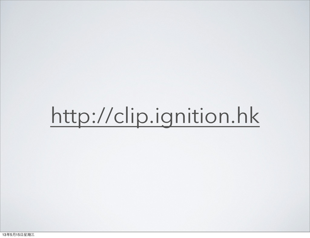 http://clip.ignition.hk 13年5月15⽇日星期三