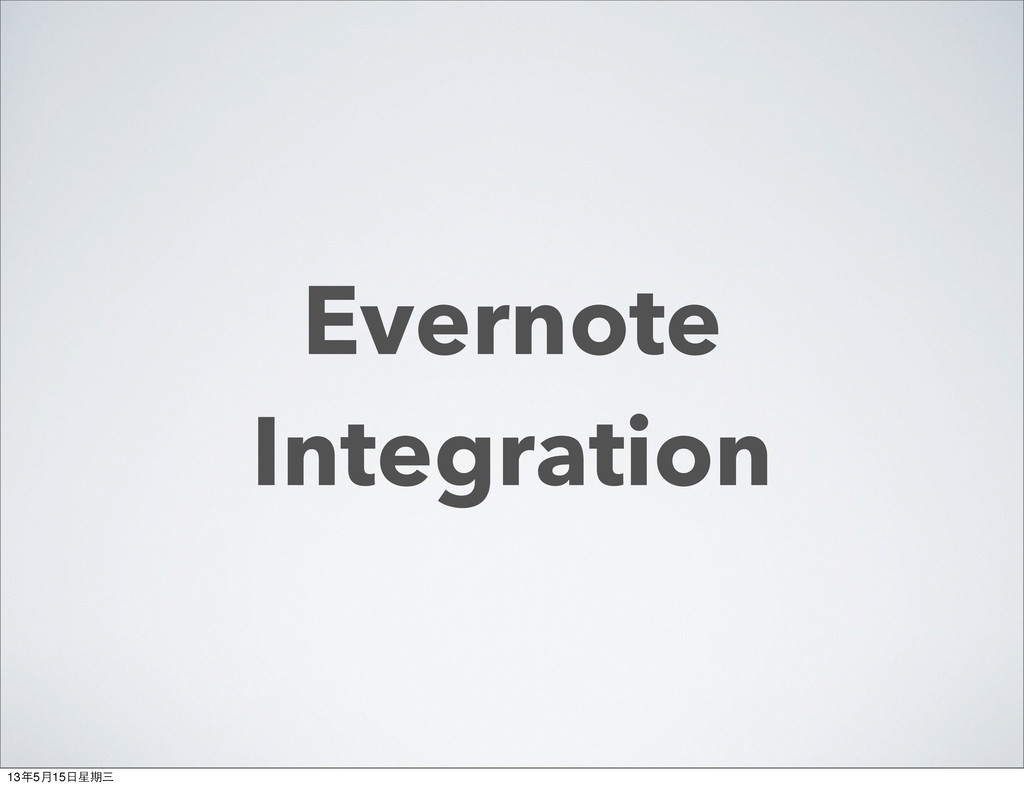 Evernote Integration 13年5月15⽇日星期三