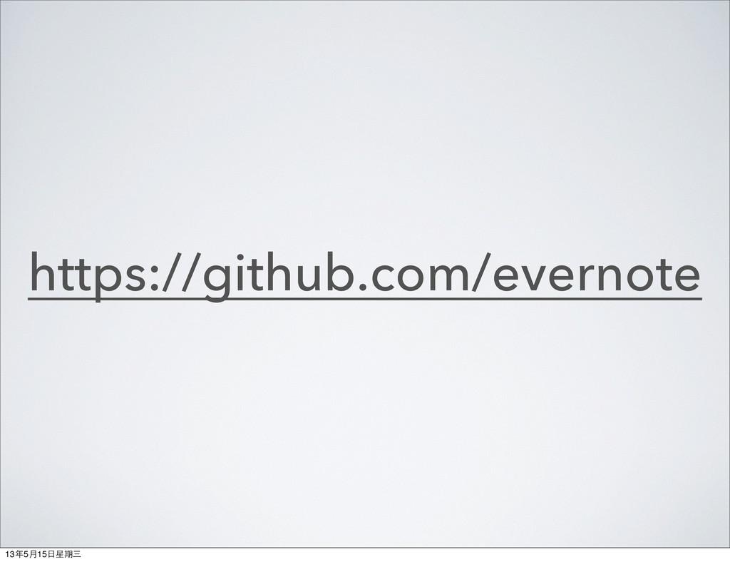 https://github.com/evernote 13年5月15⽇日星期三