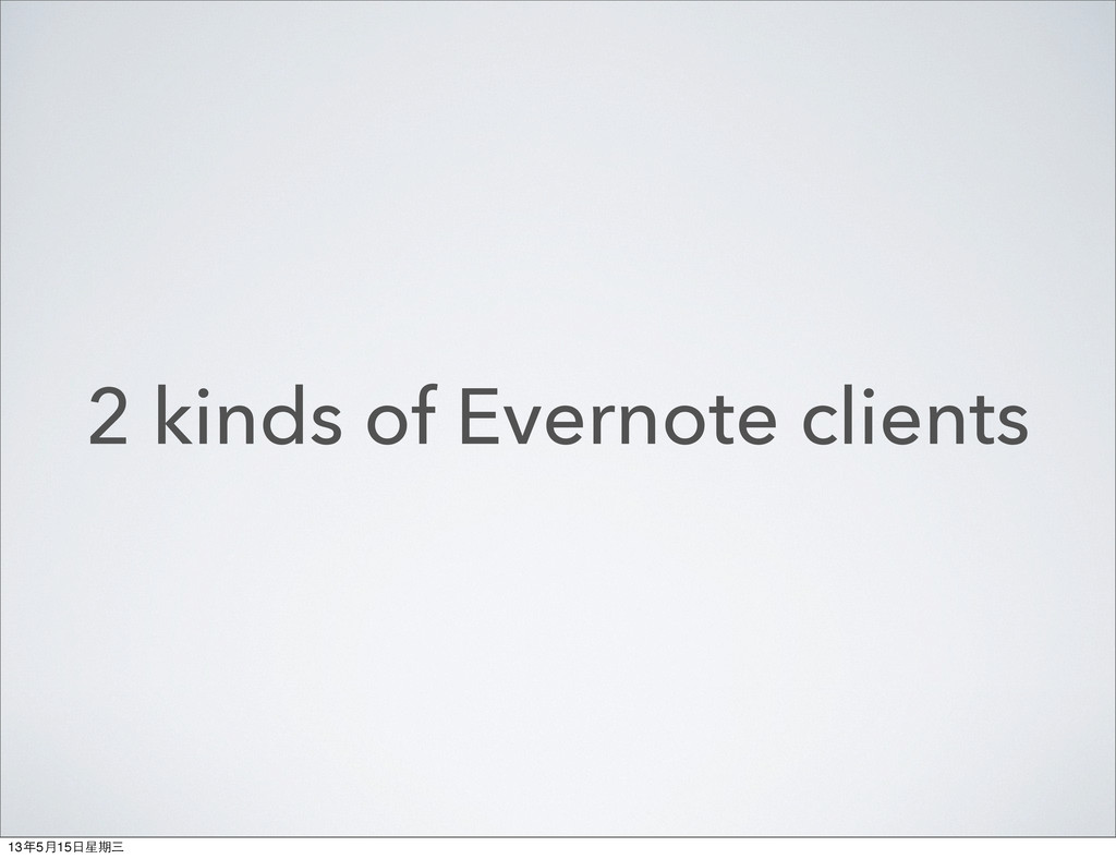 2 kinds of Evernote clients 13年5月15⽇日星期三