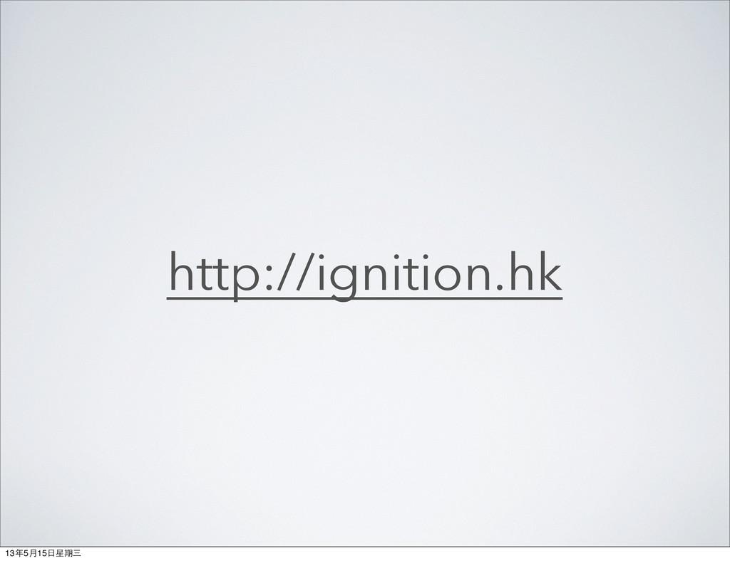http://ignition.hk 13年5月15⽇日星期三