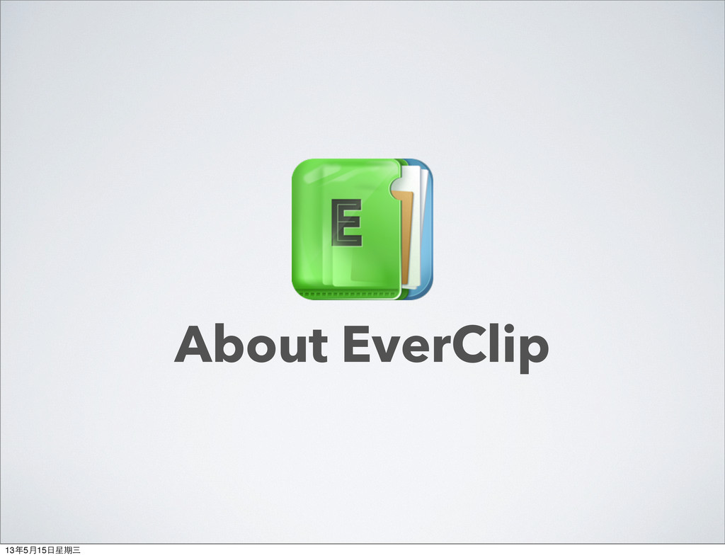 About EverClip 13年5月15⽇日星期三