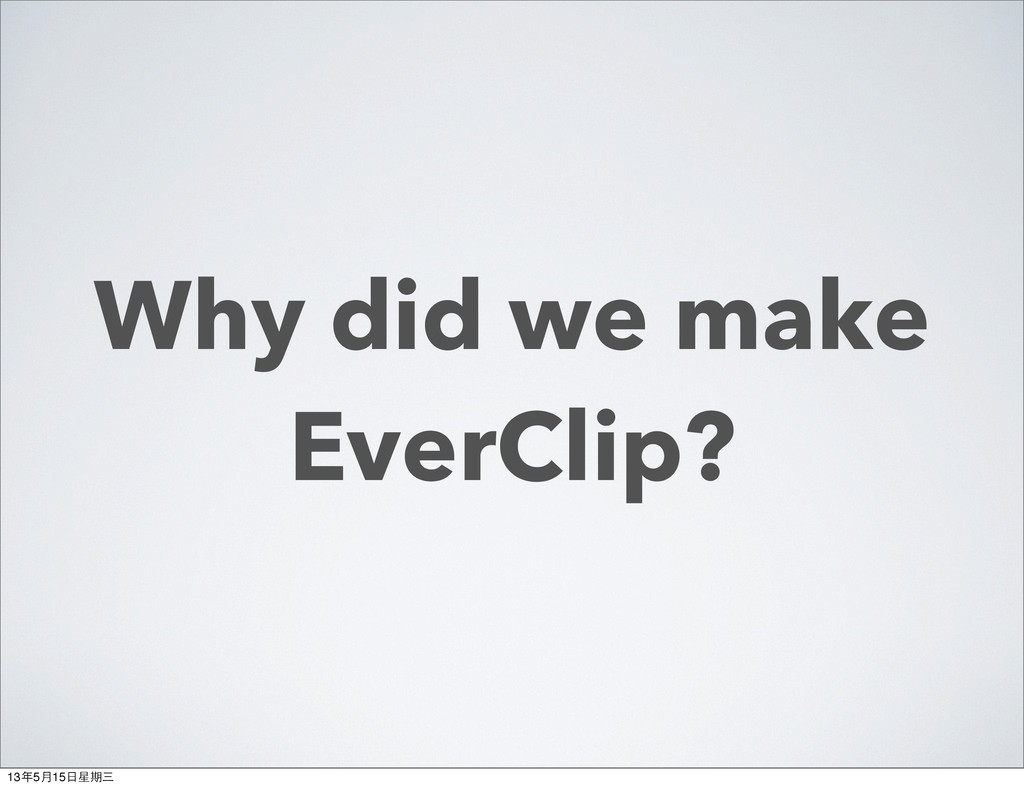 Why did we make EverClip? 13年5月15⽇日星期三