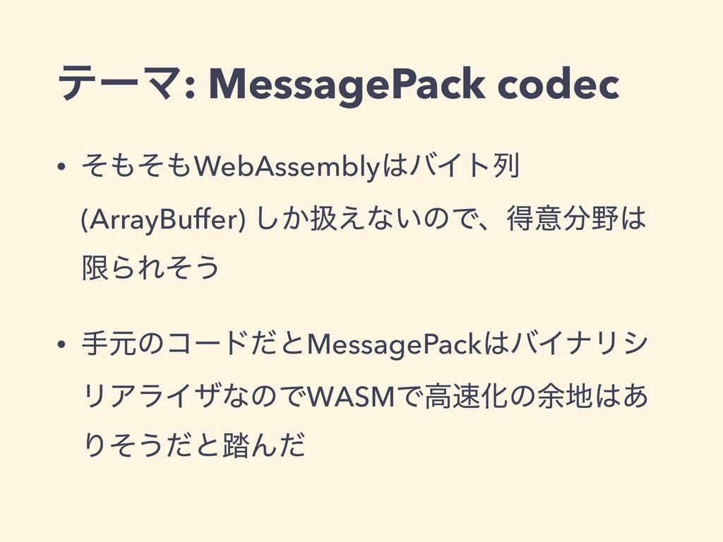 ςʔϚ: MessagePack codec • ͦͦWebAssemblyόΠτྻ (...