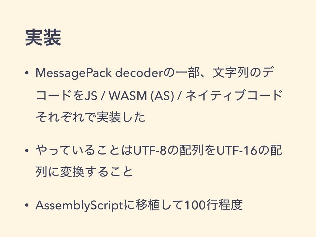 ࣮ • MessagePack decoderͷҰ෦ɺจྻͷσ ίʔυΛJS / WASM...