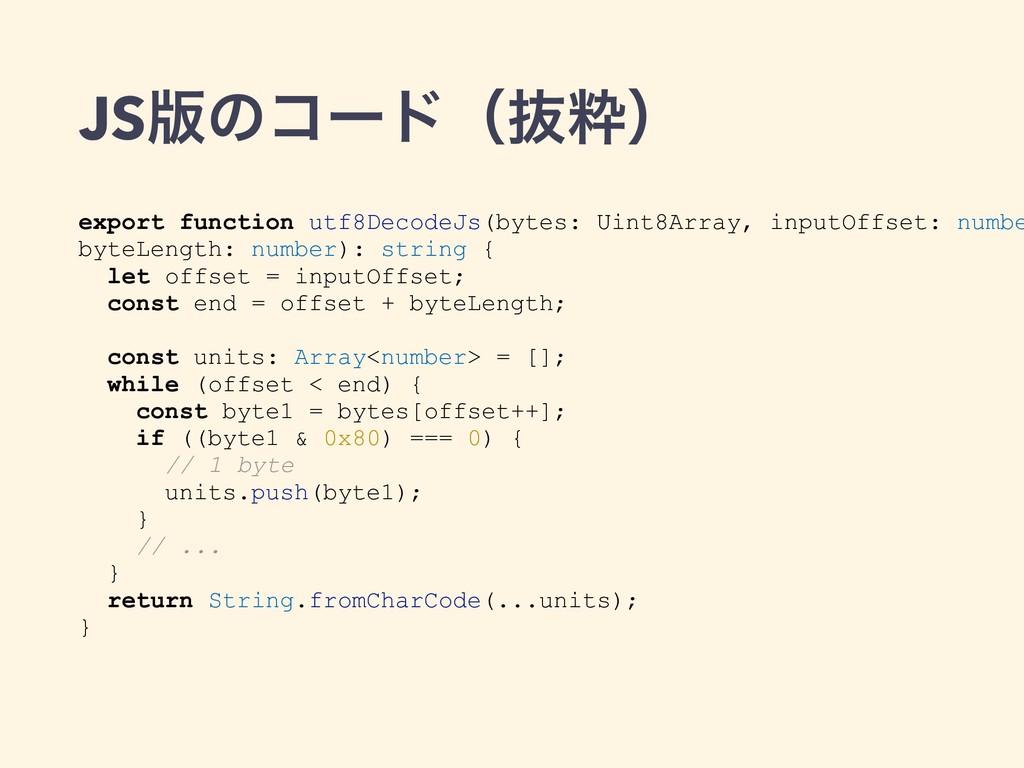 JS൛ͷίʔυʢൈਮʣ export function utf8DecodeJs(bytes:...