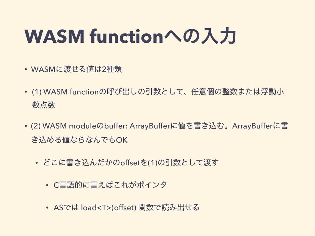 WASM functionͷೖྗ • WASMʹͤΔ2छྨ • (1) WASM fu...