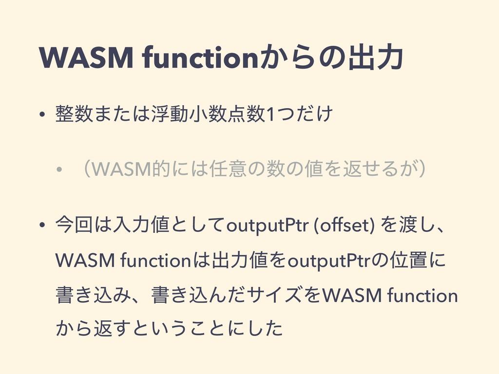 WASM function͔Βͷग़ྗ • ·ͨුಈখ1͚ͭͩ • ʢWASMతʹ...