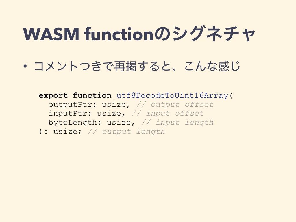 WASM functionͷγάωνϟ • ίϝϯτ͖ͭͰ࠶ܝ͢Δͱɺ͜Μͳײ͡ export...