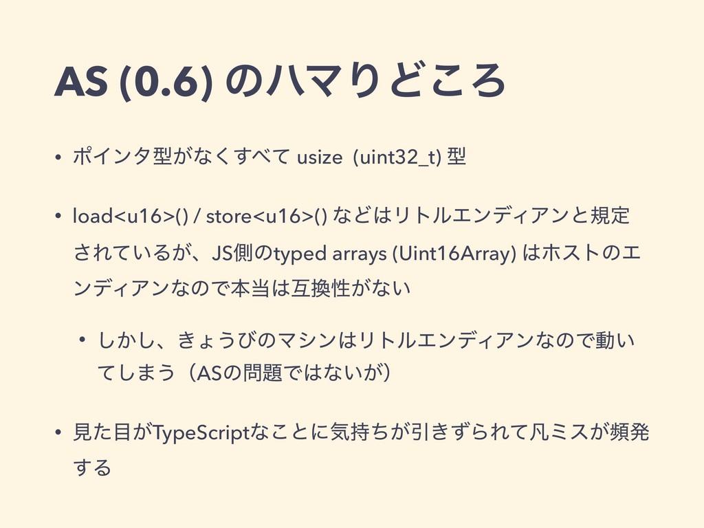 AS (0.6) ͷϋϚΓͲ͜Ζ • ϙΠϯλܕ͕ͳͯ͘͢ usize (uint32_t)...