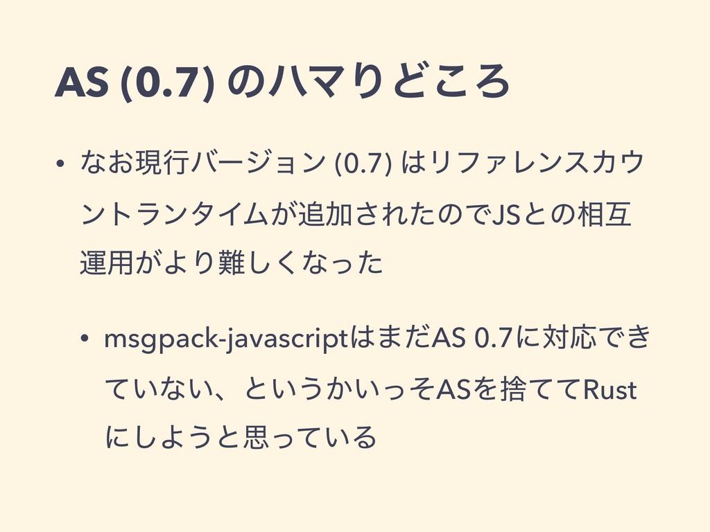 AS (0.7) ͷϋϚΓͲ͜Ζ • ͳ͓ݱߦόʔδϣϯ (0.7) ϦϑΝϨϯεΧ ϯτ...