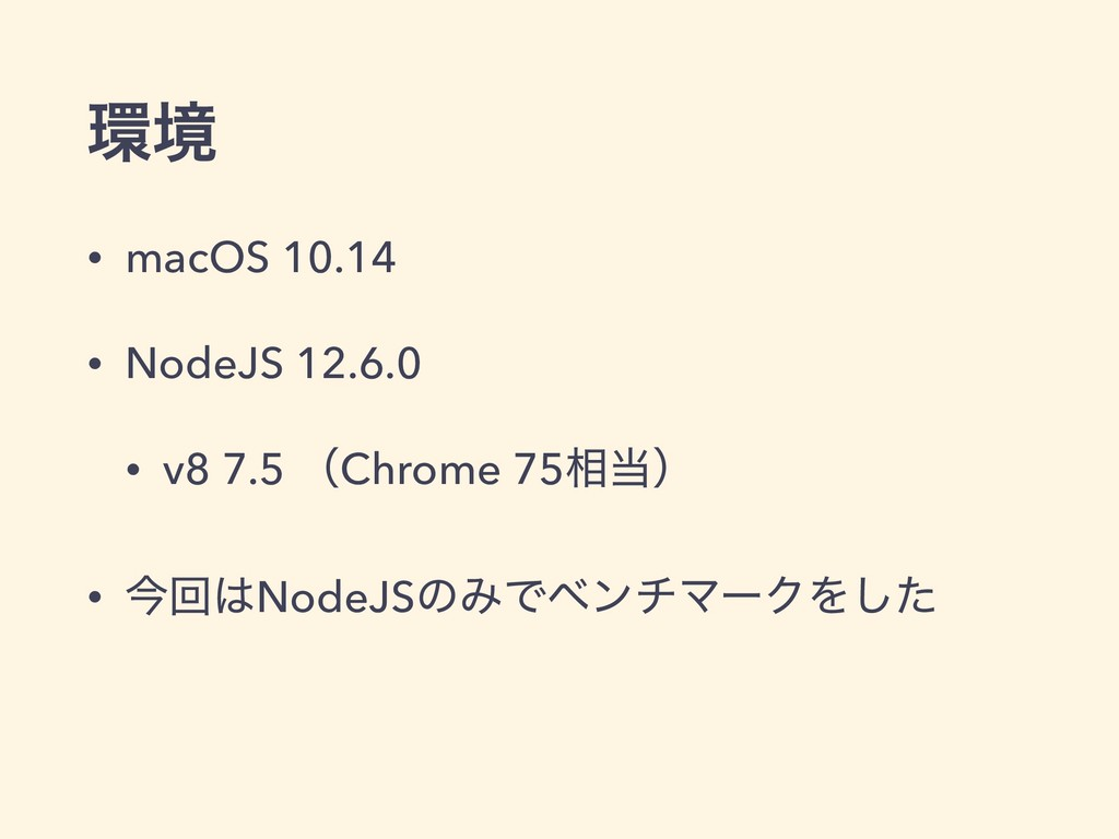 ڥ • macOS 10.14 • NodeJS 12.6.0 • v8 7.5 ʢChro...