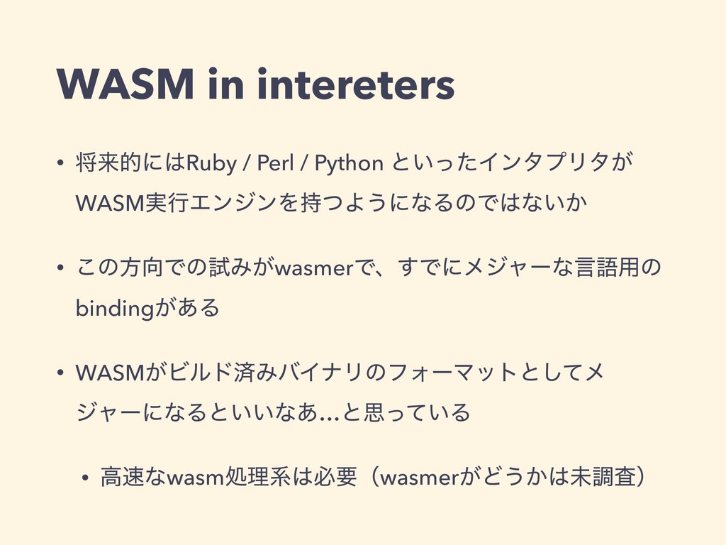WASM in intereters • কདྷతʹ͸Ruby / Perl / Python ...