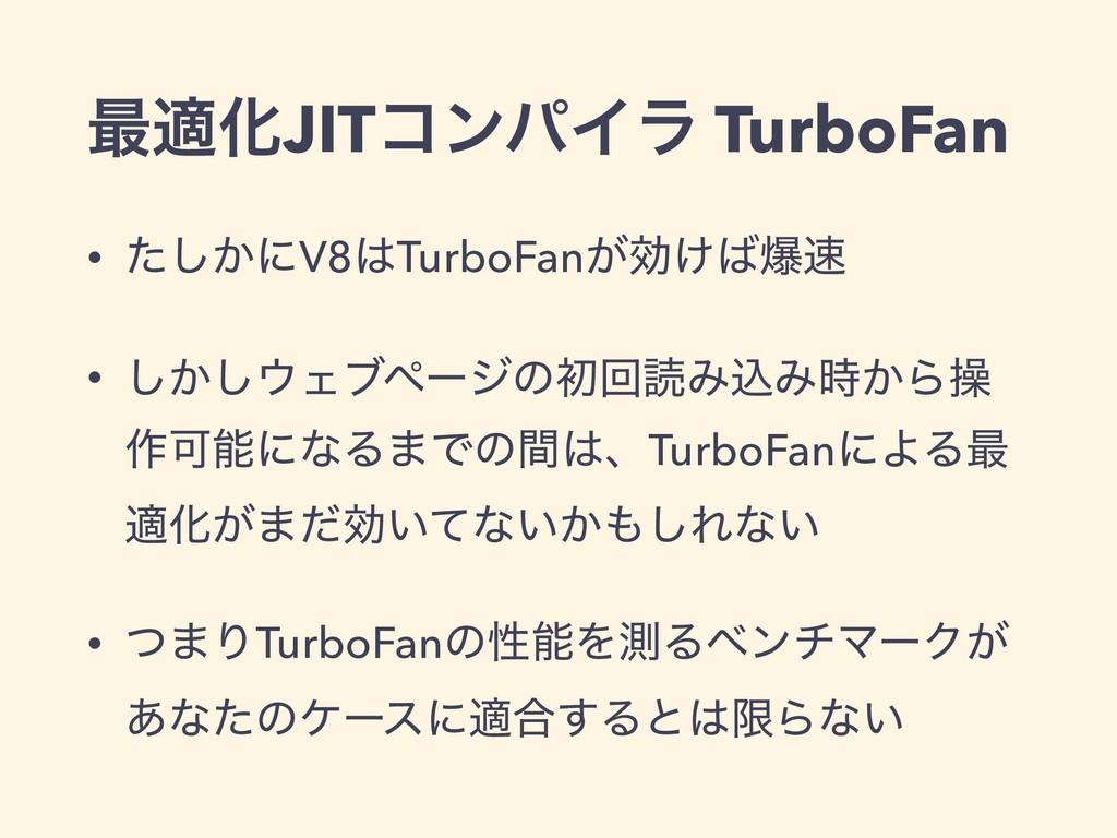 ࠷దԽJITίϯύΠϥ TurboFan • ͔ͨ͠ʹV8TurboFan͕ޮ͚ര • ...