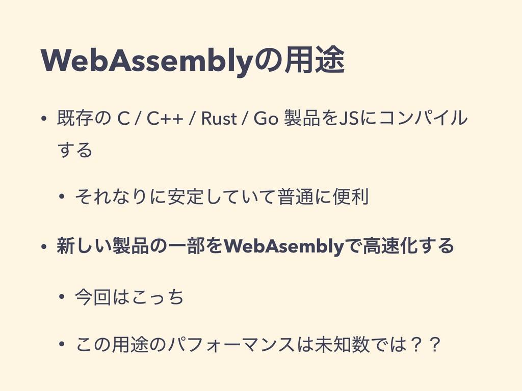 WebAssemblyͷ༻్ • طଘͷ C / C++ / Rust / Go ΛJSʹ...