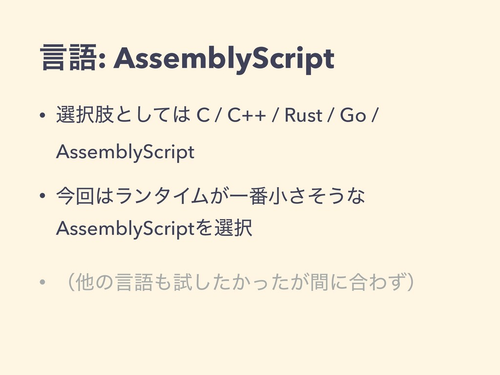 ݴޠ: AssemblyScript • બࢶͱͯ͠ C / C++ / Rust / G...