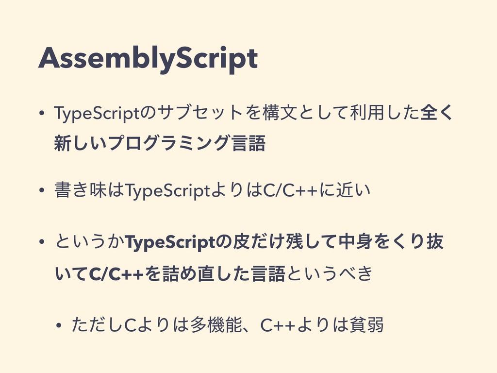 AssemblyScript • TypeScriptͷαϒηοτΛߏจͱͯ͠ར༻ͨ͠શ͘ ৽...