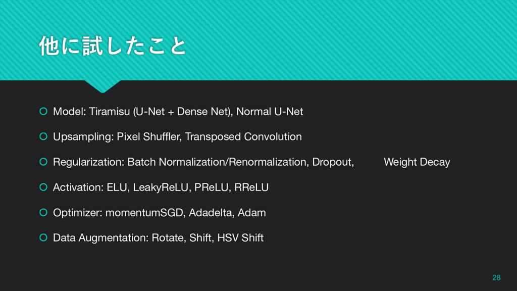 ଞʹࢼͨ͜͠ͱ š Model: Tiramisu (U-Net + Dense Net), ...