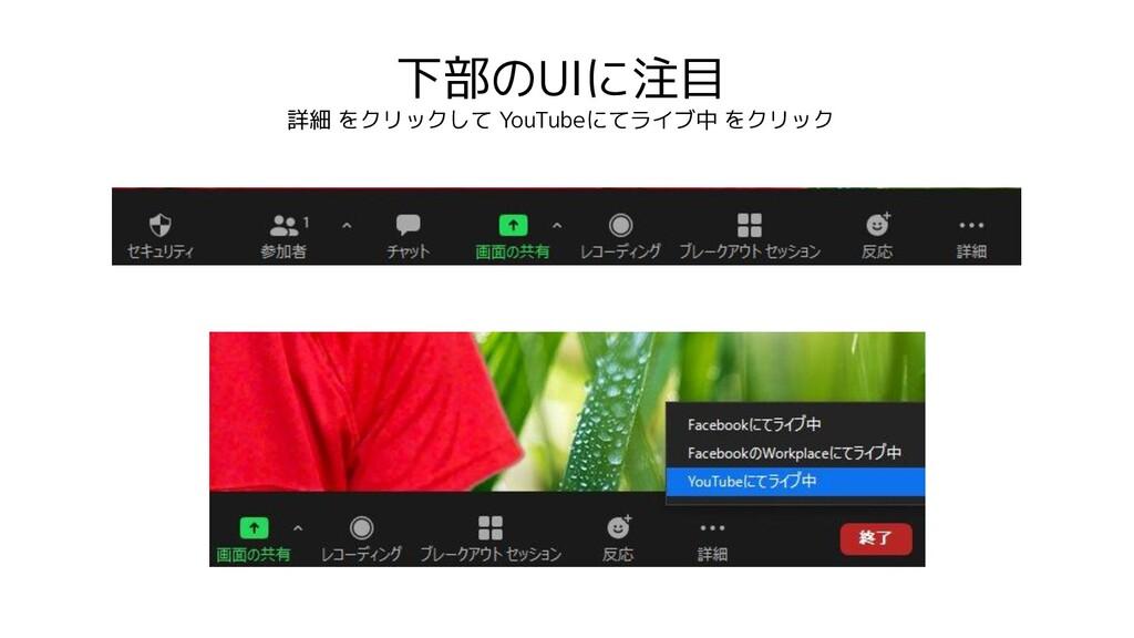 下部のUIに注目 詳細 をクリックして YouTubeにてライブ中 をクリック