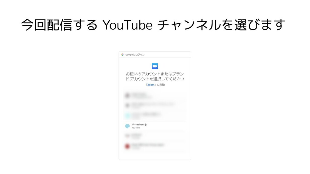 今回配信する YouTube チャンネルを選びます