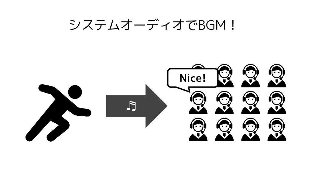 システムオーディオでBGM! Nice! ♬