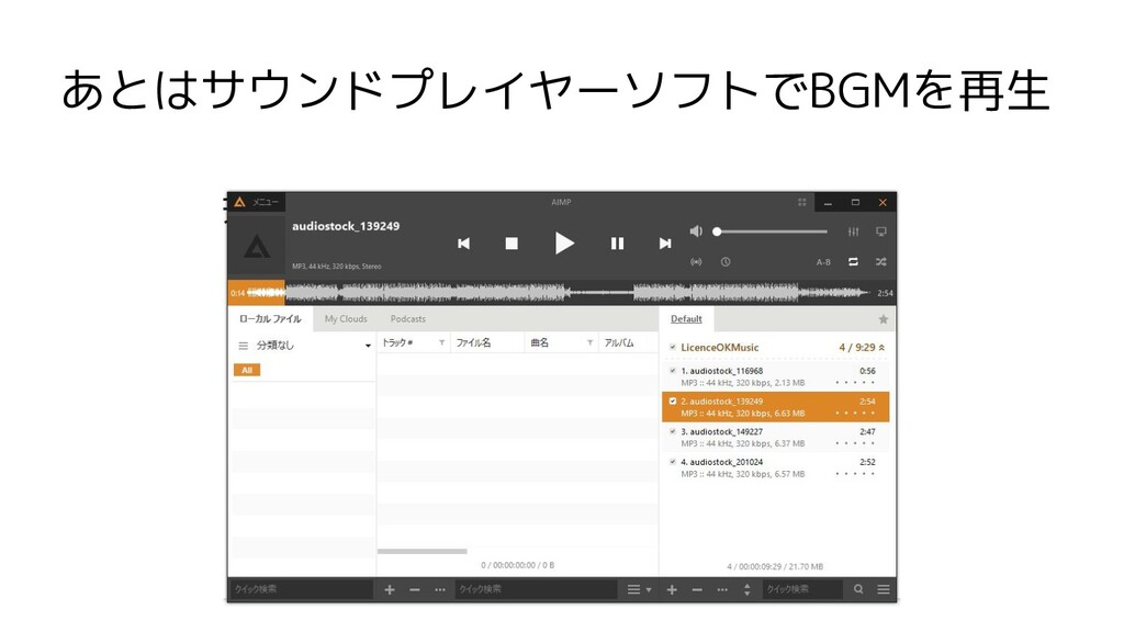 あとはサウンドプレイヤーソフトでBGMを再生