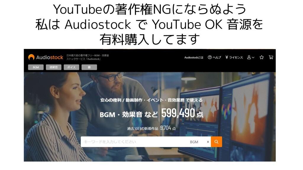 YouTubeの著作権NGにならぬよう 私は Audiostock で YouTube OK ...
