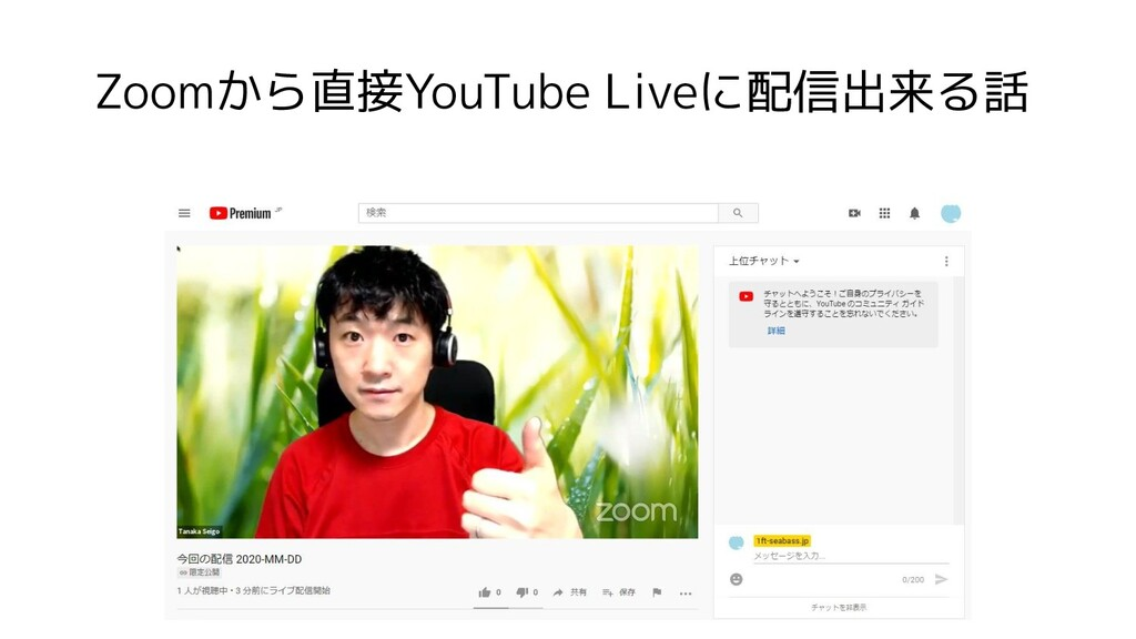 Zoomから直接YouTube Liveに配信出来る話