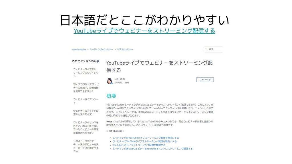 日本語だとここがわかりやすい YouTubeライブでウェビナーをストリーミング配信する