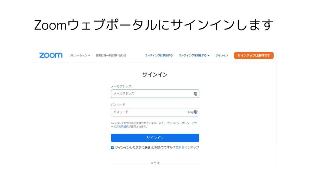 Zoomウェブポータルにサインインします