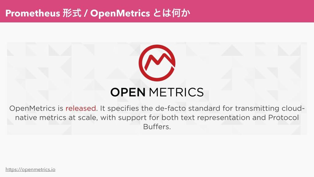 Prometheus ܗࣜ / OpenMetrics ͱԿ͔ https://openme...