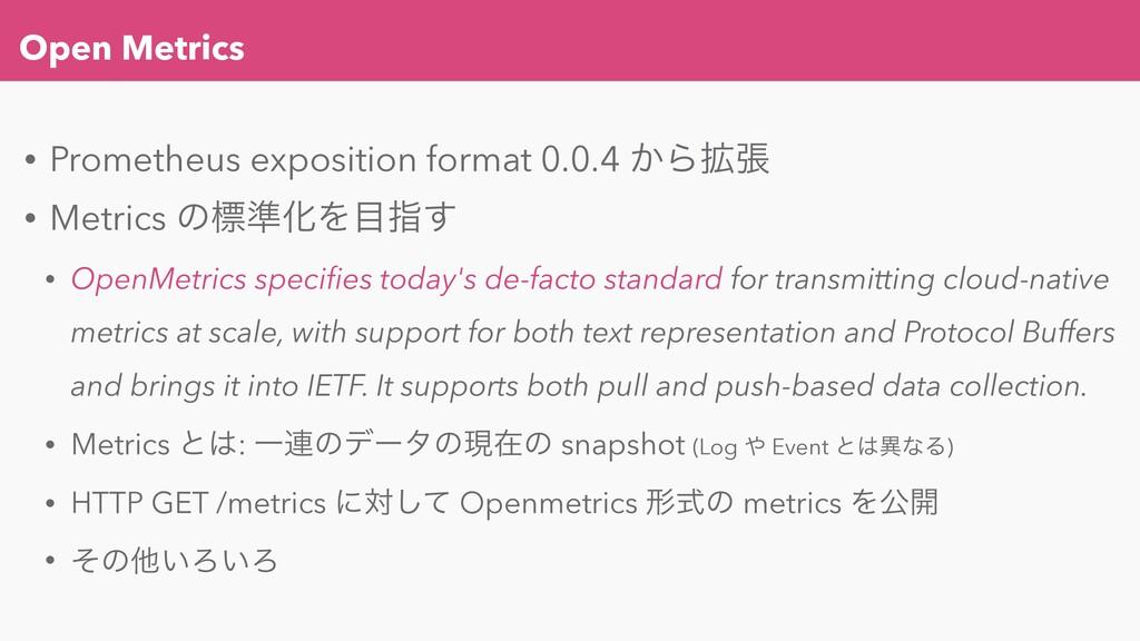 Open Metrics • Prometheus exposition format 0.0...