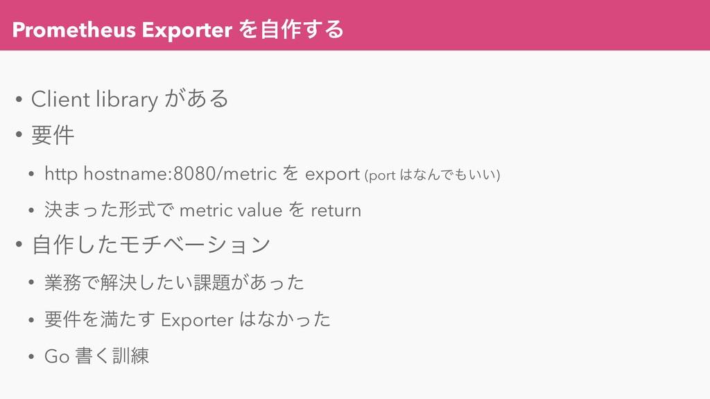 Prometheus Exporter Λࣗ࡞͢Δ • Client library ͕͋Δ ...