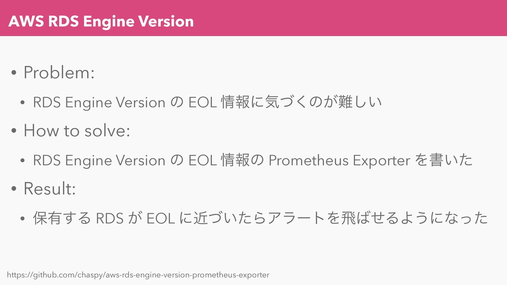 AWS RDS Engine Version • Problem: • RDS Engine ...