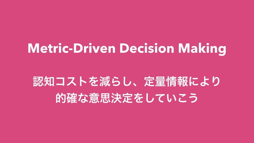 Metric-Driven Decision Making ίετΛݮΒ͠ɺఆྔใʹΑΓ...