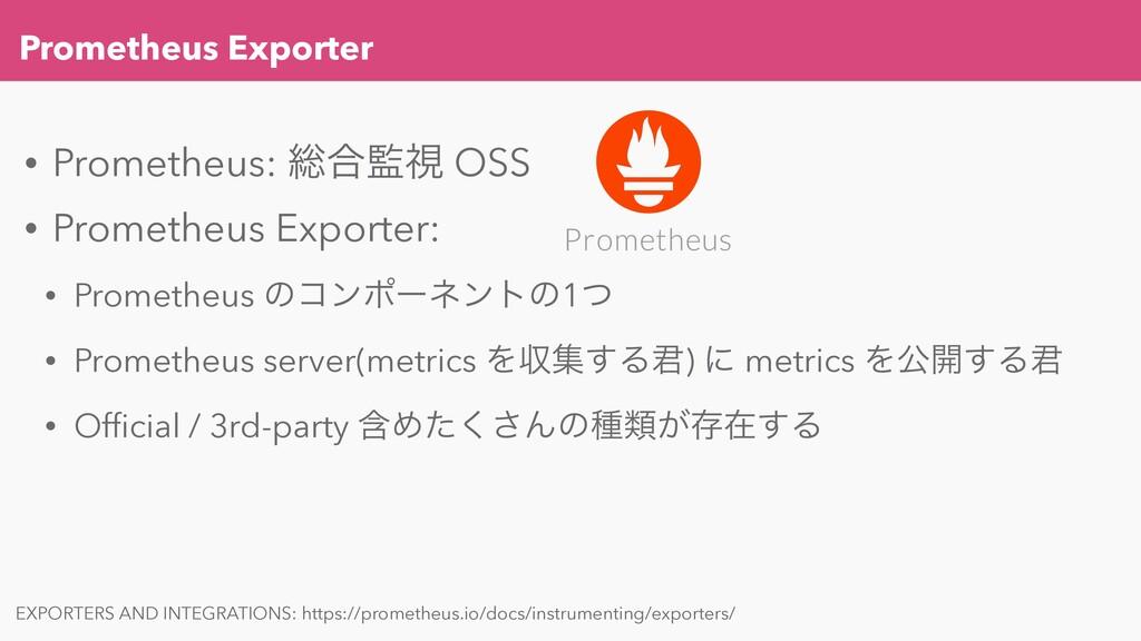 Prometheus Exporter • Prometheus: ૯߹ࢹ OSS • Pr...