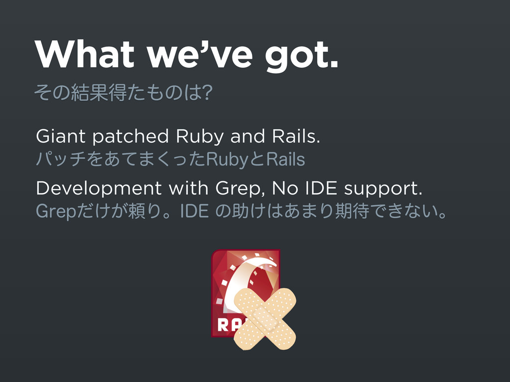 What we've got. Giant patched Ruby and Rails. ύ...