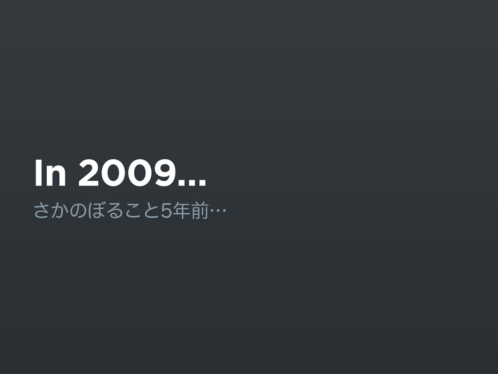 In 2009… ͔͞ͷ΅Δ͜ͱલʜ