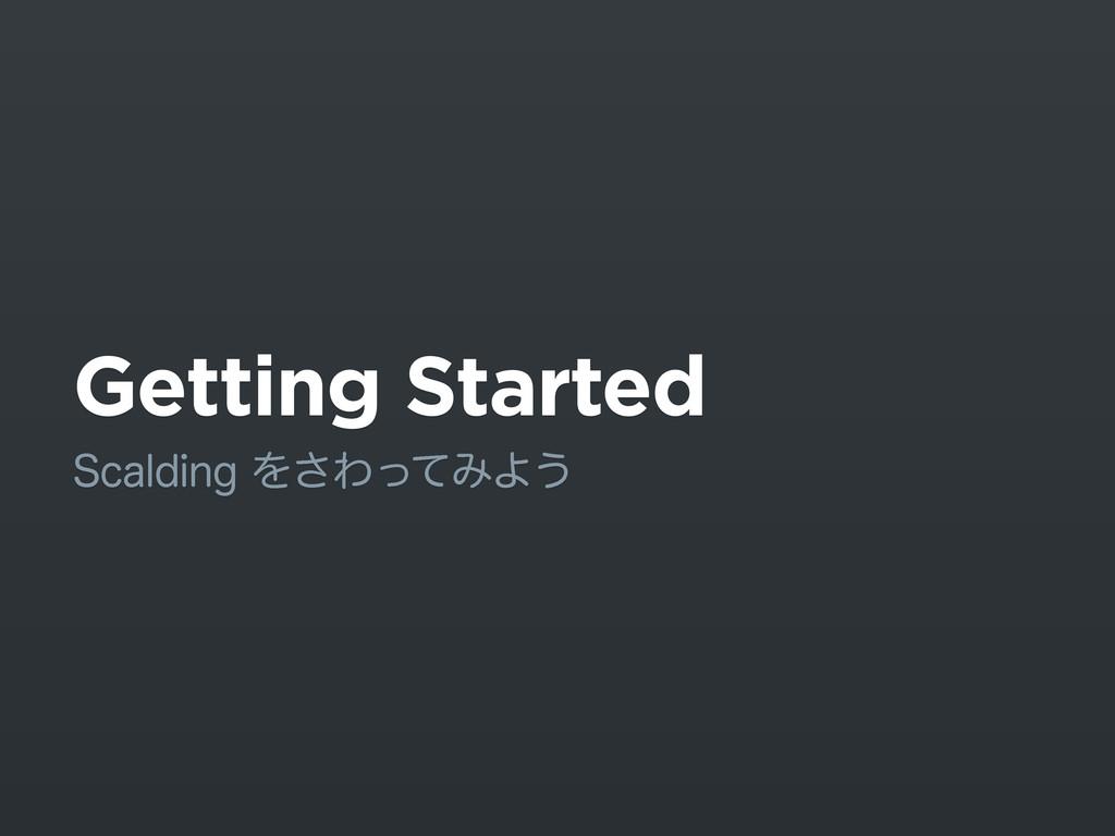 Getting Started 4DBMEJOHΛ͞ΘͬͯΈΑ͏